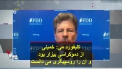 کلیفورد می: خمینی از دموکراسی بیزار بود و آن را روسپیگری می دانست