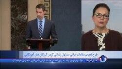 طرح سناتور کاتن درباره «گروگانگیری ایران» چیست؟