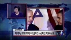 小夏看美国:奥巴马不见访美的以总理