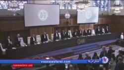 نماینده آمریکا در دیوان لاهه: بحران اقتصادی در ایران ناشی از سوء مدیریت است