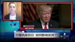 VOA连线:川普执政百日,如何影响亚洲?