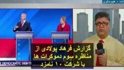 گزارش فرهاد پولادی از مناظره سوم دموکراتها با شرکت ۱۰ نامزد