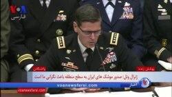 فرمانده ستاد مرکزی ارتش آمریکا: ایران تسلیحات پیشرفته در اختیار حوثیهای یمن قرار داده است
