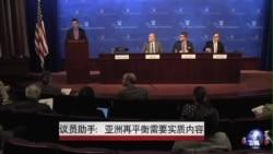 美国国会2014亚洲关注热点