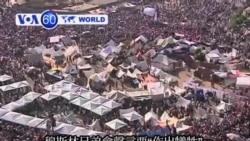 VOA國際60秒(粵語): 2013年7月3日