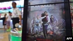 """Poster film blockbuster zombie Korea Selatan pertama, """"Train to Busan"""" di sebuah bioskop di Seoul, Korea Selatan, 4 Agustus 2016. (Foto: dok)."""