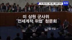 """미 정보수장 """"북한 태도 신중히 봐야"""""""
