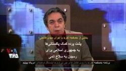 بخشی از «صفحه آخر» با اجرای مهدی فلاحتی؛ پشت پرده کمک پاکستانیها به جمهوری اسلامی برای رسیدن به سلاح اتمی