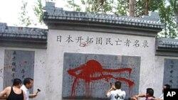 中國保釣人士憤而砸碑及噴紅漆