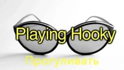 «Английский за минуту»: Playing Hooky – прогуливать