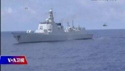 时事大家谈:美中军情紧急,南中国海渐成摊牌热点?
