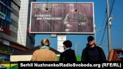 Билборд социально-инфoрмационного проекта «Голосуйте! Мы прикроем!». Киев, 10 апреля 2019.
