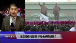 VOA连线(叶兵): 北京特使将赴朝 半岛危机现机遇?