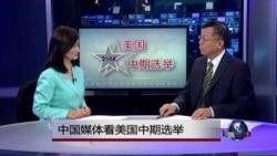 媒体观察:中国媒体看美国中期选举