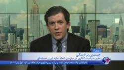 عضو «اتحاد علیه ایران اتمی»: ایران به بخشی از قطعنامه سازمان ملل درباره موشک بی توجه است
