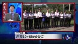 VOA连线:东盟10+8防长会议