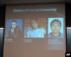 中国的三名原告