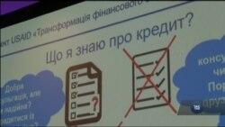 Як змусити українські банки не дурити позичальників, знає USAID. Відео