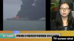 VOA连线(莫雨):伊朗油轮与中国货船东中国海相撞,发生石油泄漏