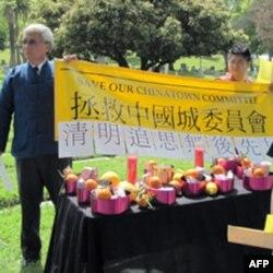 拯救中国城委员会为无后华人先民扫墓