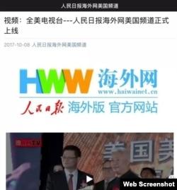 人民日报海外网美国频道