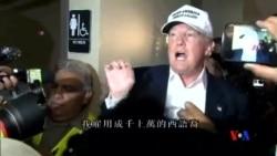 2015-07-24 美國之音視頻新聞:川普在美墨邊境向拉美裔示好