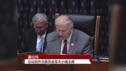 美议员:中国针对美国公司反垄断调查违反世贸承诺