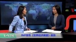 时事看台:IMF发布《世界经济展望报告》