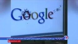 گوگل بیست ساله شد