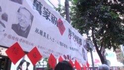 香港团体手写新年祝福赠中国维权人士