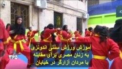 آموزش ورزش سنتی اندونزی به زنان مصری برای مقابله با مردان آزارگر در خیابان