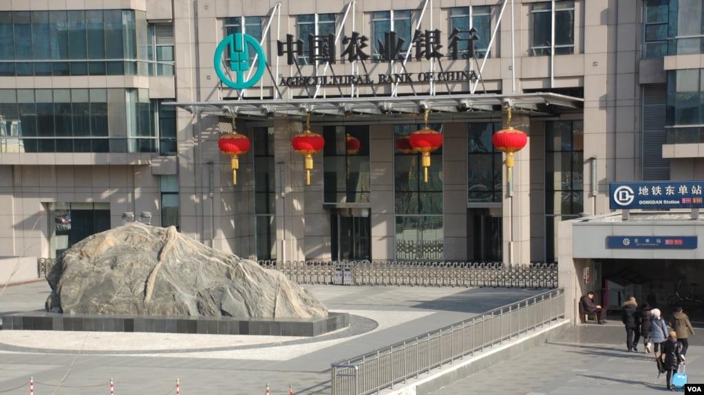中國農業銀行在北京的一家分支(美國之音資料圖片)