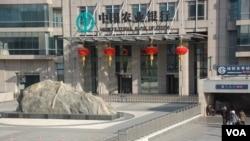 中国农业银行在北京的一家分行 (美国之音资料图片)