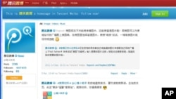 騰訊微博首頁截屏