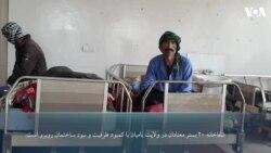 کمبود مراکز درمانی معتادان در بامیان