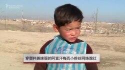 穿塑料袋球服的阿富汗梅西小粉丝网络蹿红