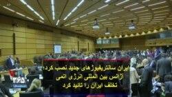 ایران سانتریفیوژهای جدید نصب کرد؛ آژانس بین المللی انرژی اتمی تخلف ایران را تائید کرد