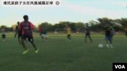 難民家庭子女 參與鳳凰城踢足球活動