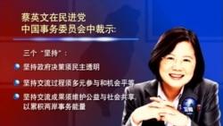 """海峡论谈:蔡英文探扁 民进党能走出""""台独""""死胡同?"""