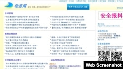 The Chinese-language homepage for Dynamic Internet Technology (DIT), a company that sells anti-censorship web services tailored for Chinese users.