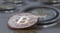 Прашања и одговори: Што се криптовалути, каква е нивната иднина?