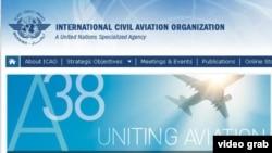 國際民用航空組織(網頁截圖)