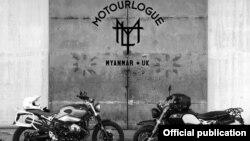 ျမန္မာလူငယ္ ၂ ဦး ဆိုင္ကယ္စီး ကမၻာပတ္ခရီး စတင္ (သတင္းဓါတ္ပံု - Motourlogue)