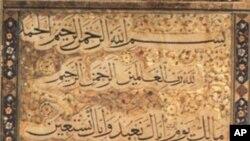 دیجیتایز نمودن یکی از قدیمی ترین نسخه های خطی قرآن مجید
