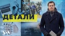 «Детали» c Андреем Деркачем - 9 января
