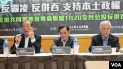 台獨聯盟舉行反對中國霸凌及併吞記者會。(美國之音張永泰拍攝)