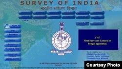 인도 정부의 공식 지도제작기관인 '서베이 오브 인디아' 웹 사이트.
