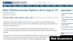 中国日报有关中国150多名经济逃犯在美国的报道
