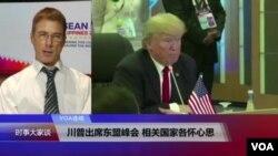 VOA连线(詹宁斯):川普出席东盟峰会 相关国家各怀心思