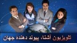 تلويزيون آشنا